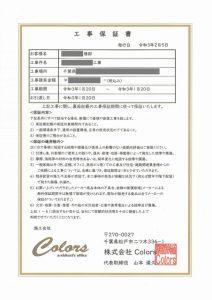 カラーズの保証書