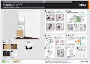 千葉県船橋市S様邸 洗面化粧台の交換リフォーム_プランニングシート
